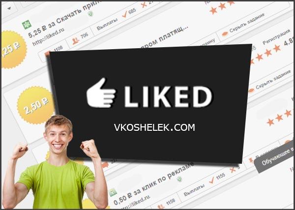 Превью к публикации о заработке на Liked ru