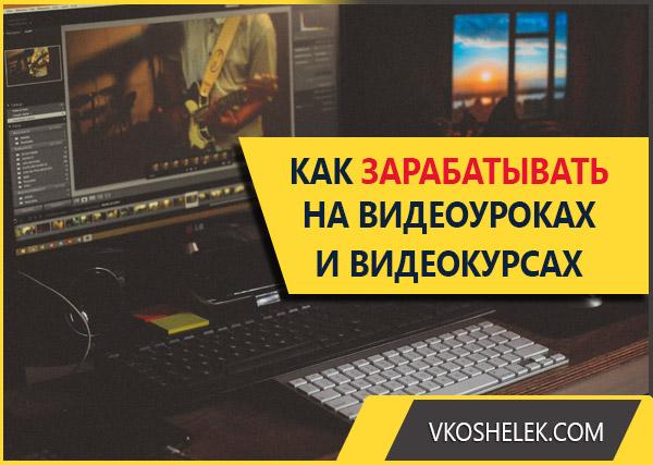 Превью к публикации о заработке на видеокурсах