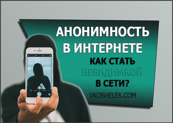 Превью к публикации об анонимности в сети
