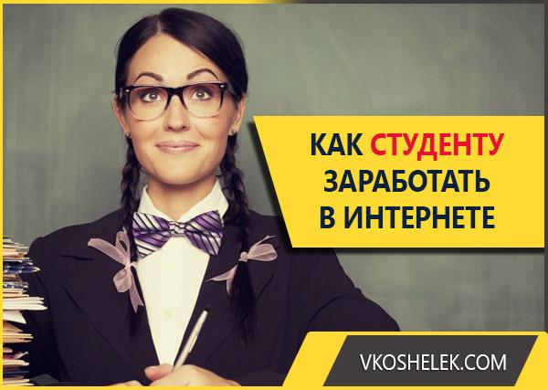 Превью к публикации о заработке для студента