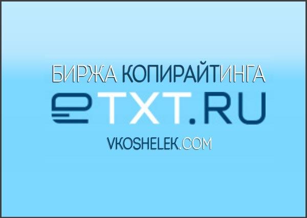 Превью к публикации о заработке на бирже копирайтинга eTXT