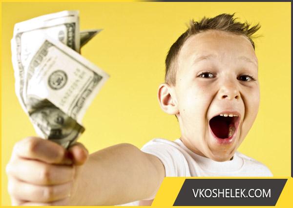 Ребенок радуется заработанным деньгам