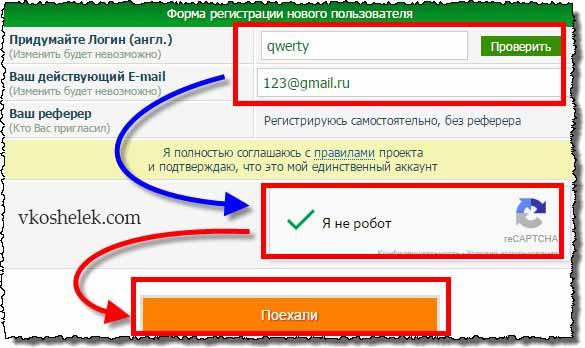 Регистрационная форма букса Профитцентр