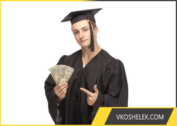 Финансово независимый студент