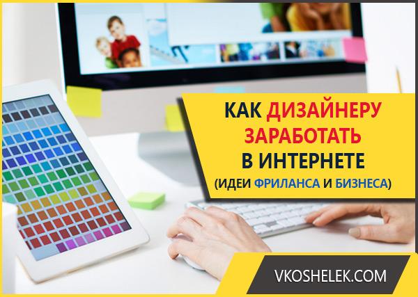 Как заработать дизайнеру в интернете заработок на просмотре видеороликов без вложений и продаж