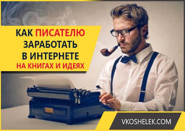 Превью к публикации о способах заработка для писателя