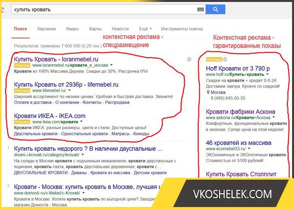 Пример контекста от Гугла