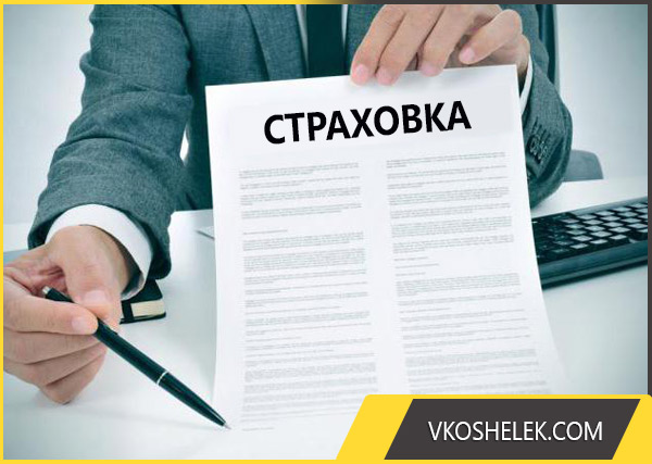 Договор страховки