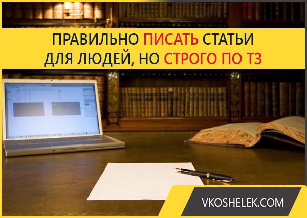 Совет по правильному написанию статей