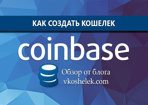 Превью к обзору Coinbase