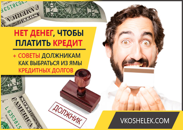 Что делать, если нечем платить кредит - советы должникам