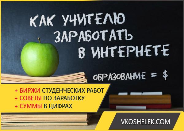 Превью к публикации о заработке учителя