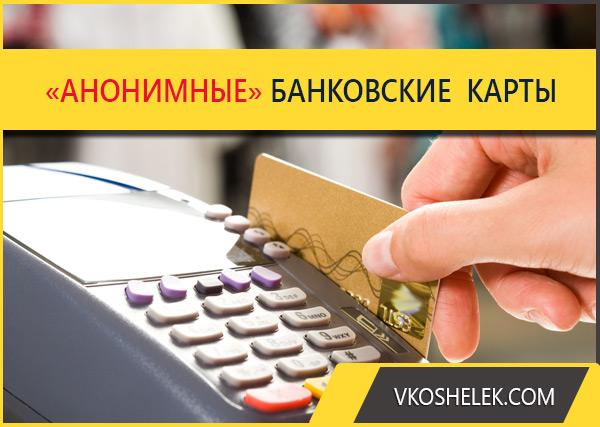 Расчет предоплаченным MasterCard в терминале