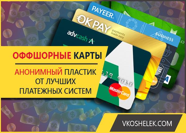 Превью к публикации об анонимных банковских картах