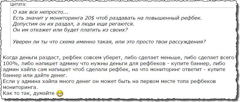 Первое сообщение с форума mmgp.ru