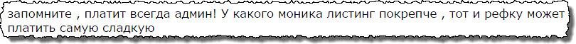 Пятое сообщение с форума mmgp.ru