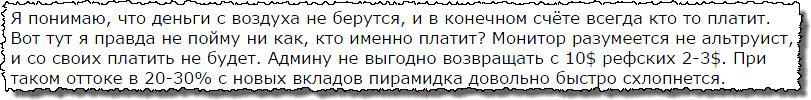 Четвертое сообщение с форума mmgp.ru