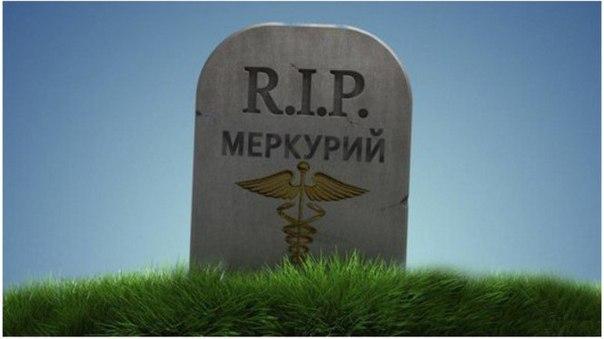 Меркурий_скам