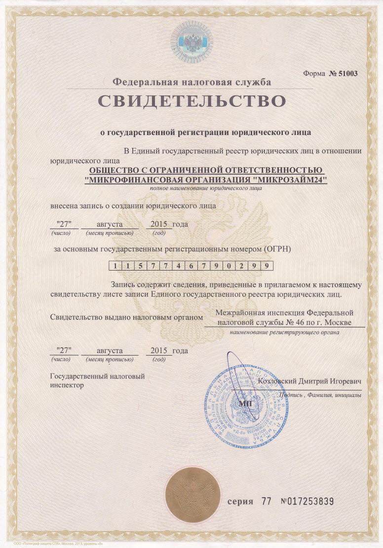 Росоплата_Cвидетельство о регистрации юрлица