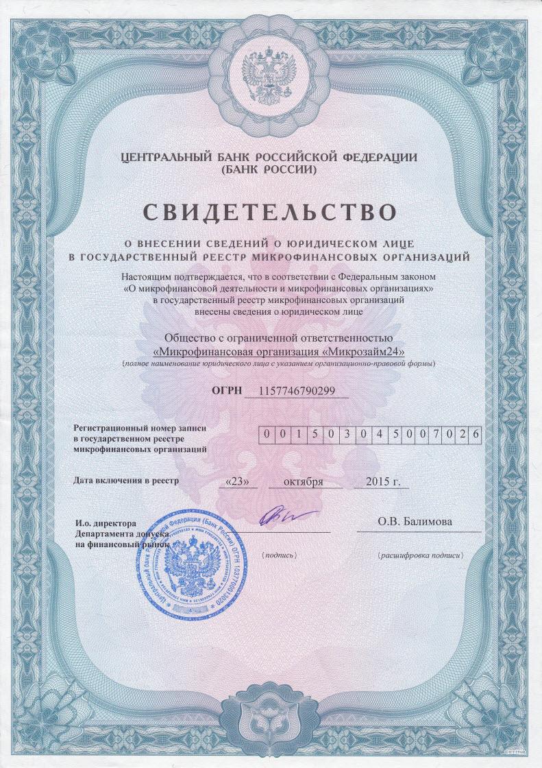 Росоплата_Свидетельство о регистрации МФО