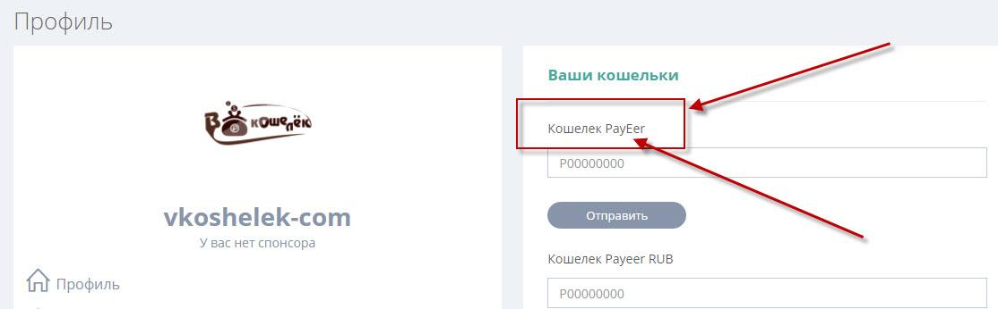Росоплата_опечатка1