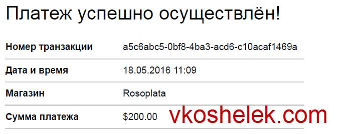 Росоплата_вклад Adv