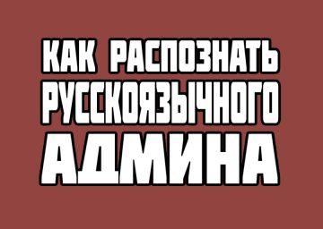 Как распознать русскоязычного админа