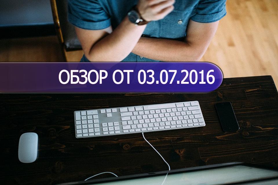 обзор 03-07-2016_screen
