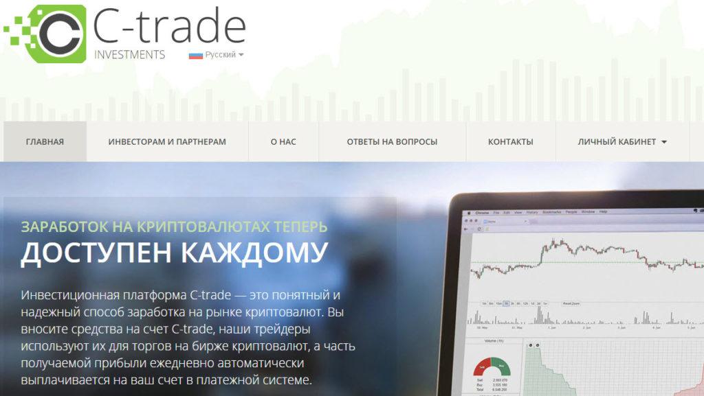 Главная страница сайта c-trade.me