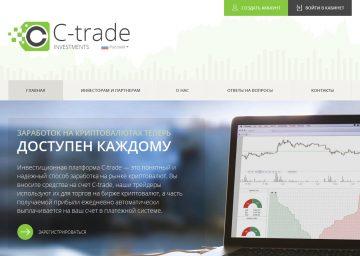 Скриншот МЛМ проекта C-trade