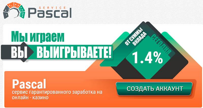 Обзор проекта Pascal Service