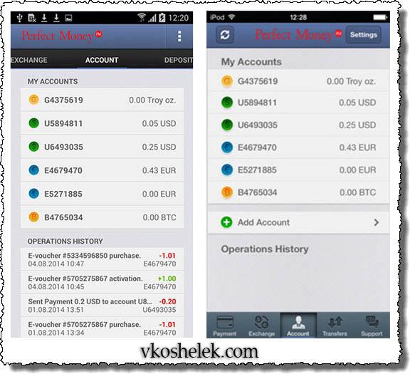 Мобильные приложения Perfect Money