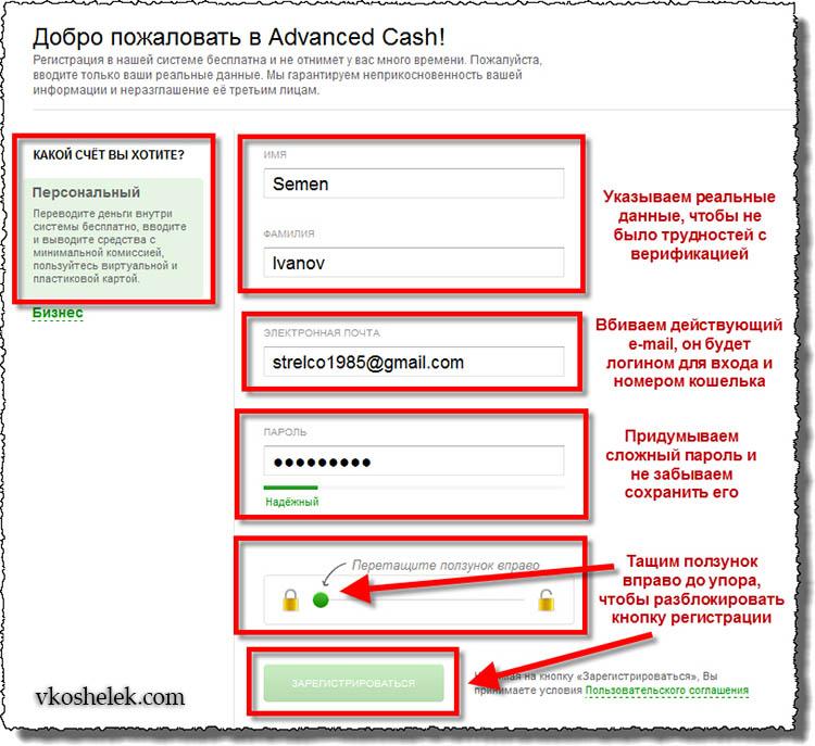 Форма регистрации Advanced Cash