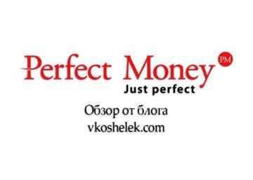 Perfect Money кошелек