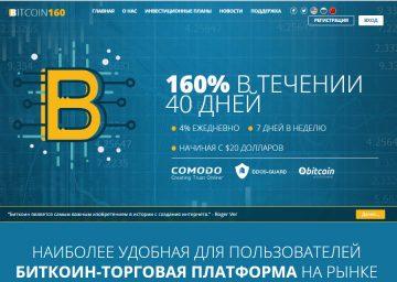 Обзор проекта Bitcoin160