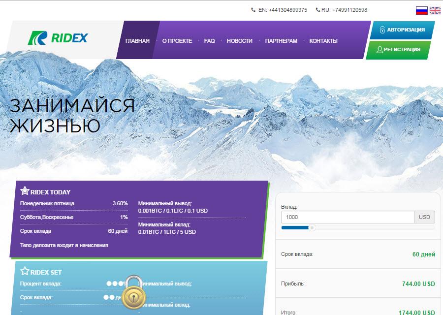 Обзор проекта Ridex