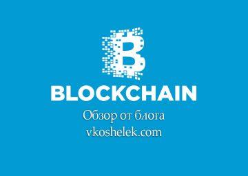 Обзор Биткоин кошелька Blockchain