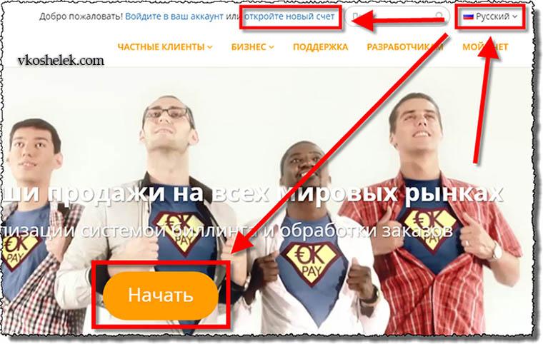 Главная страница сайта OKPAY