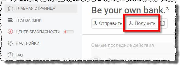 Кнопка получения средств