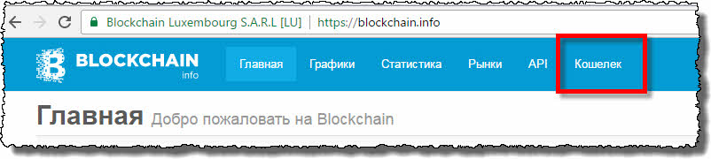 Сайт Blockchain