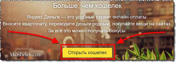 Кнопка регистрации кошелька