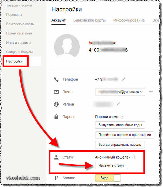 Раздел настроек Яндекс.Деньги
