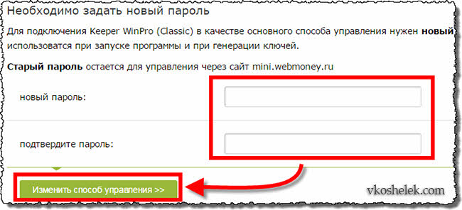 Новый пароль WebMoney Keeper WinPro (Classic)