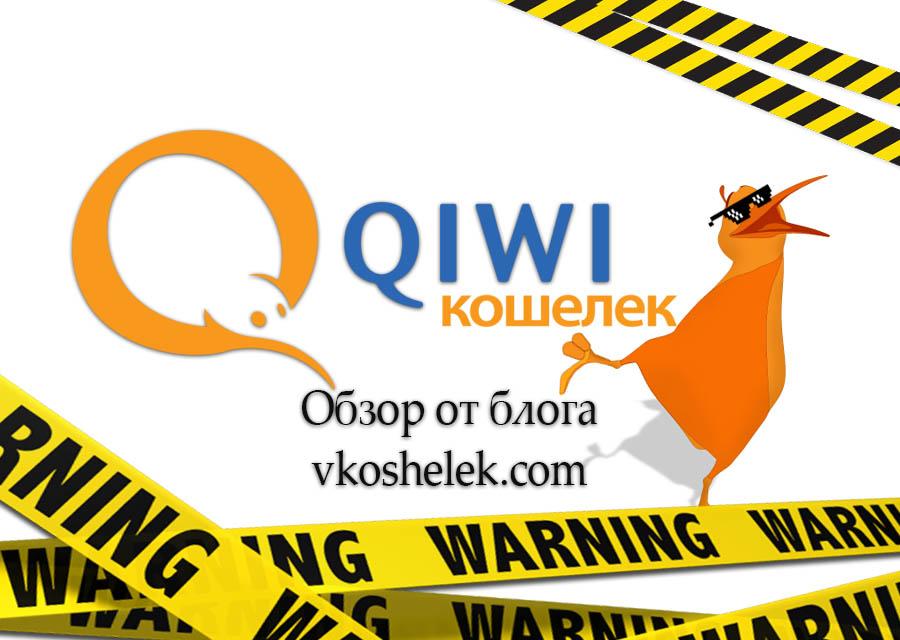 Обзор Qiwi (Киви) кошелька