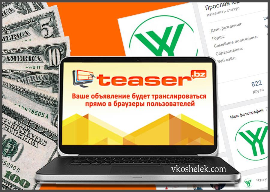 Обзор Teaser bz - заработок на просмотре рекламы