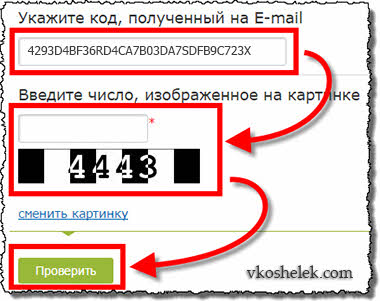Подтверждение e-mail