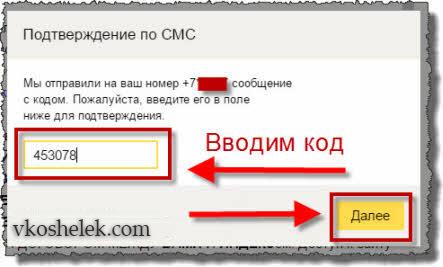 Кодовое подтверждение Яндекс.Толока