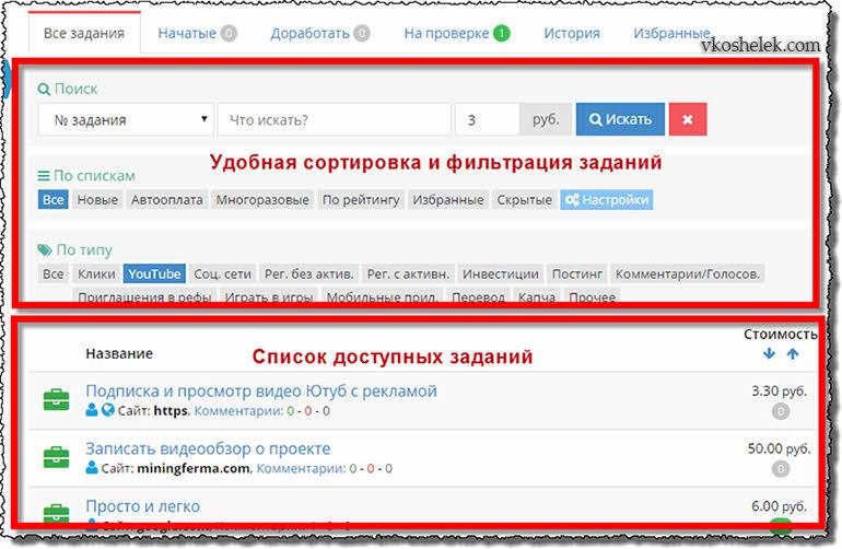 Сортировка и список заданий для заработка в Socpublic