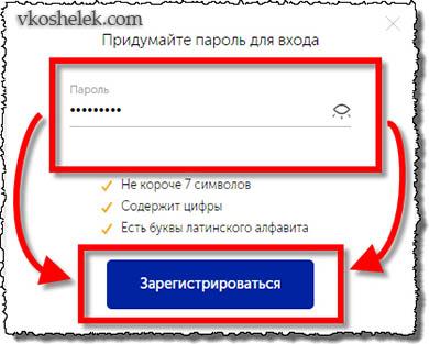 Поле ввода пароля