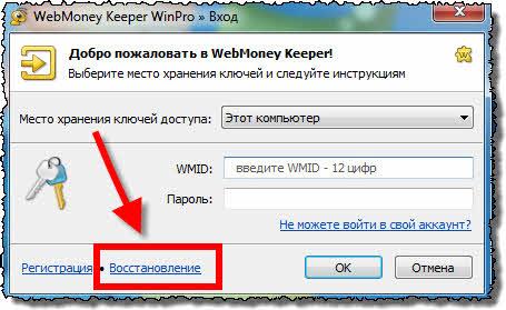 Вход в Кипер WebMoney
